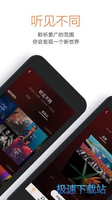 虾米音乐iphone版