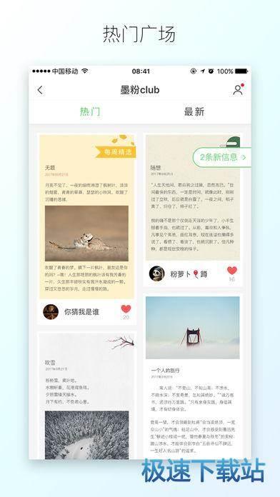 搜狐墨客iphone版