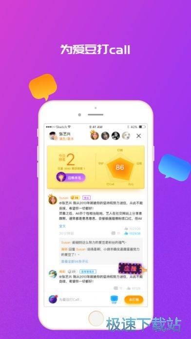 芒果粉丝会iphone版