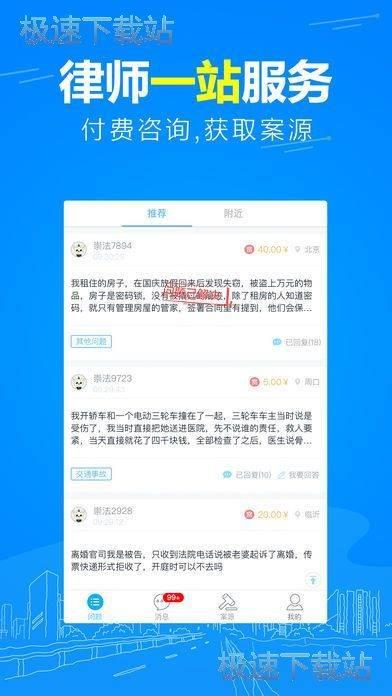 崇法法律咨询iphone版