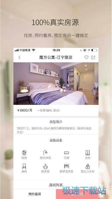 魔方生活iphone版