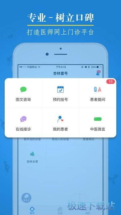 杏林壹号iphone版