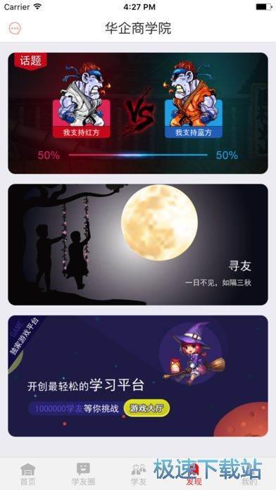 华企商学院iphone版