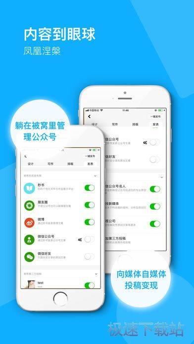 秒书iphone版
