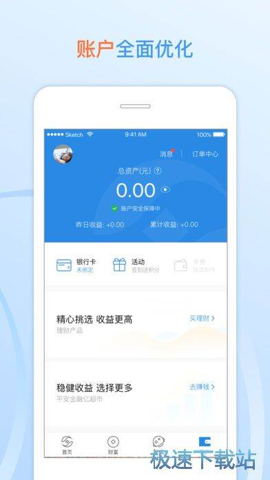 启富东疆iphone版