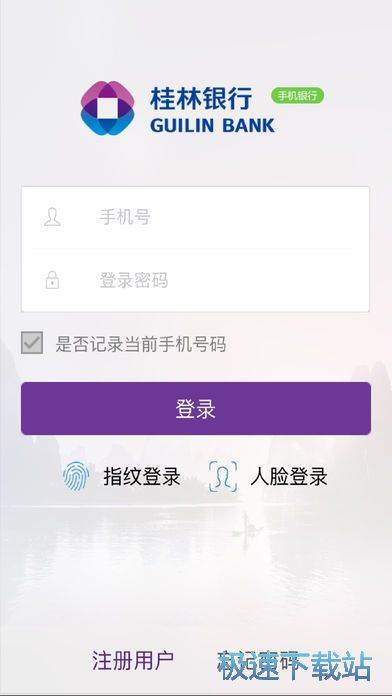 桂林银行下载