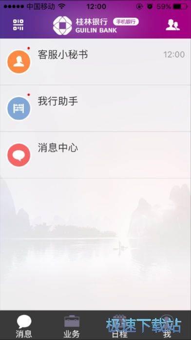 桂林银行手机版