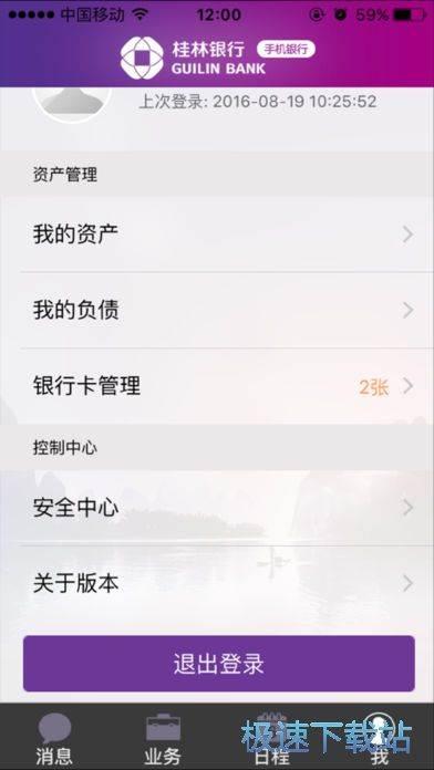 桂林银行苹果版