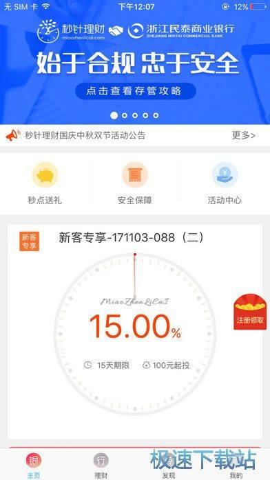 秒针理财iphone版