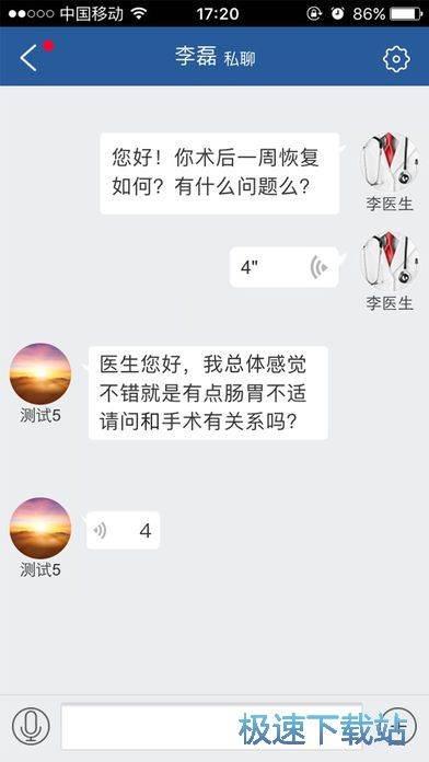 博识医疗云iphone版