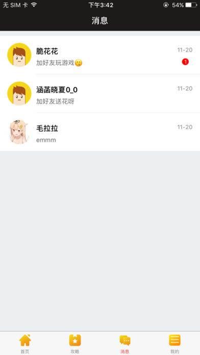 叉叉ipa精灵游戏社区手机版