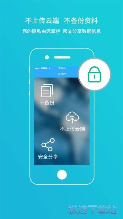 米米传手机版