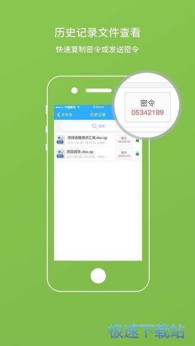 米米��iphone版