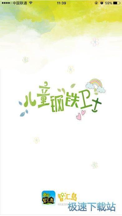 智汇岛iphone版