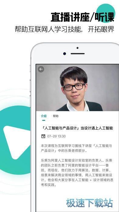 知群iphone版