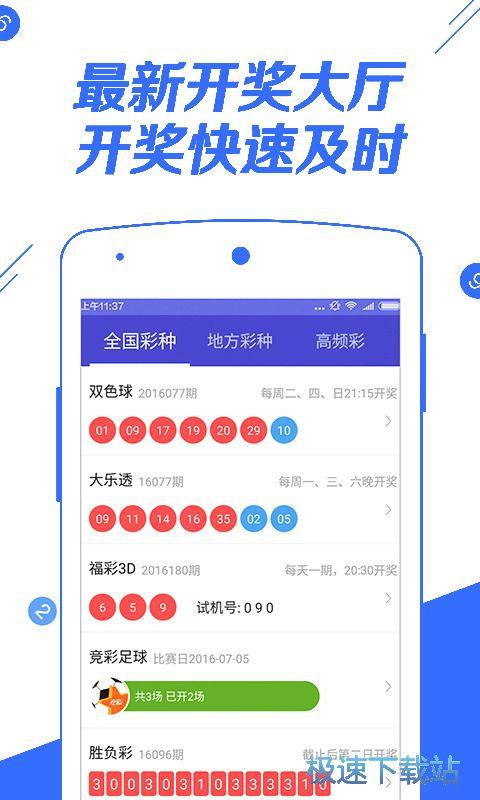 933彩票手机版