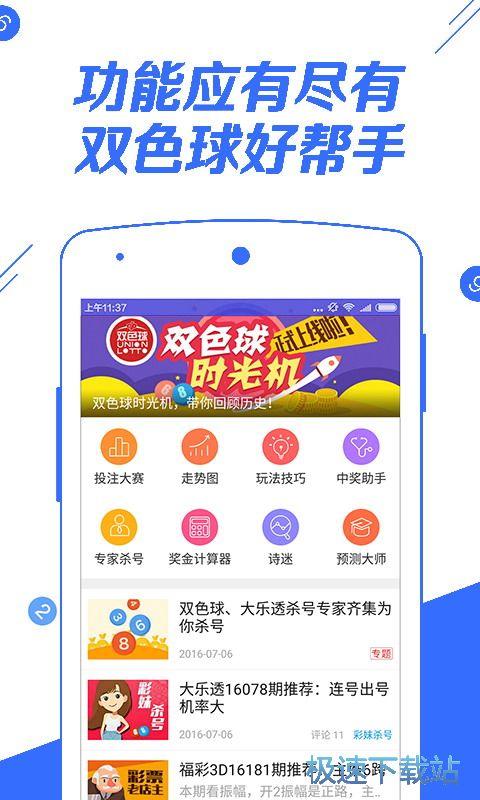 933彩票苹果版