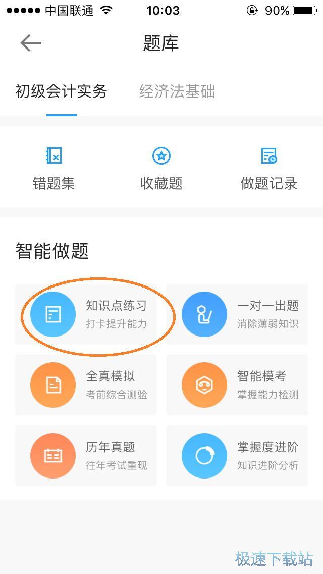 中华会计网校手机版
