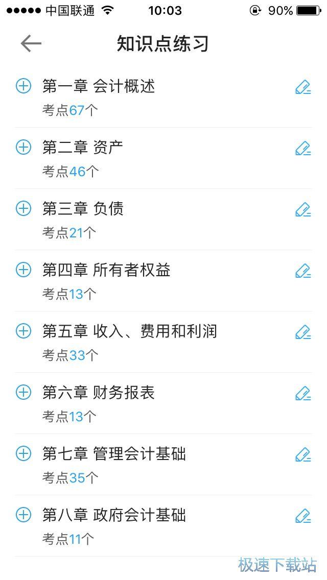 中华会计网校苹果版
