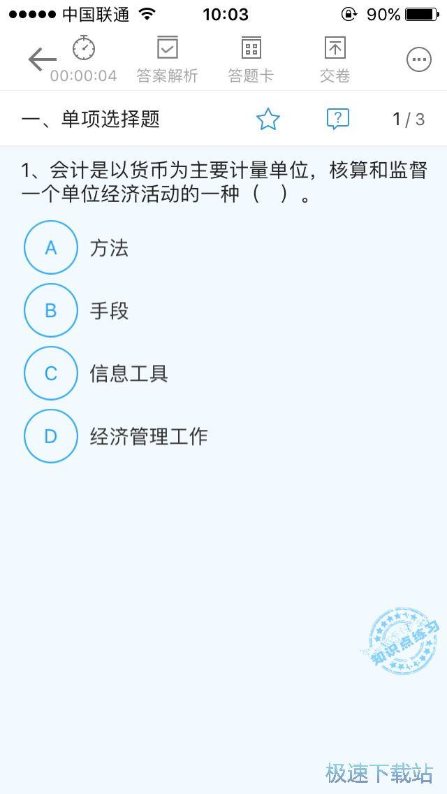 中华会计网校iphone版