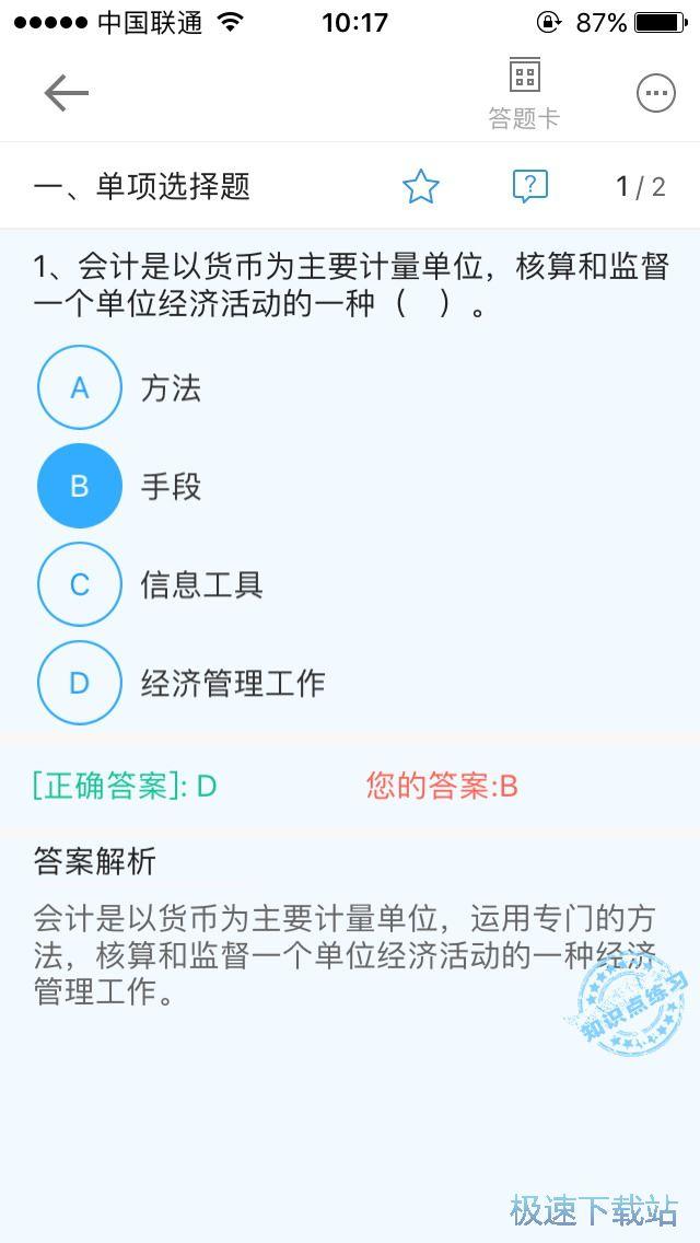 中华会计网校下载 图片