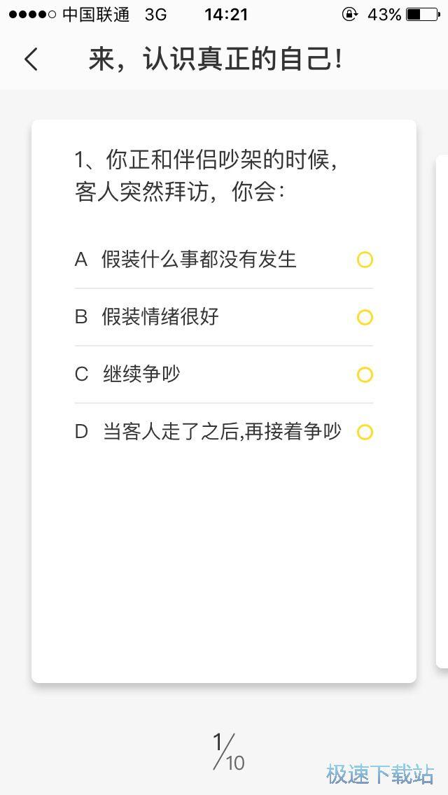 壹心理iphone版