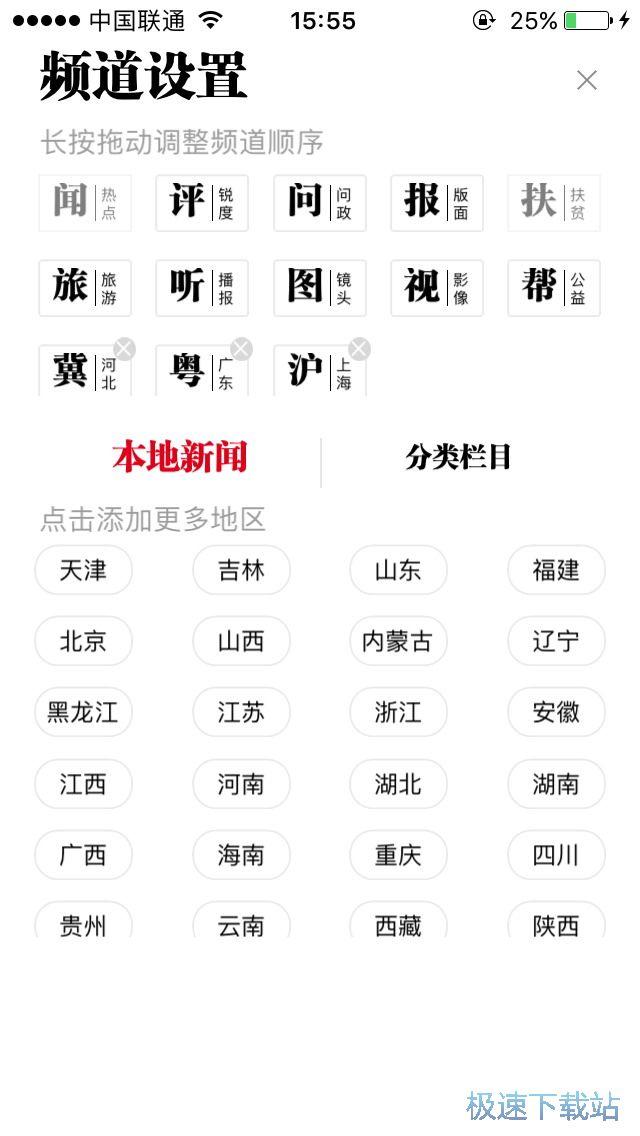 人民日报iphone版