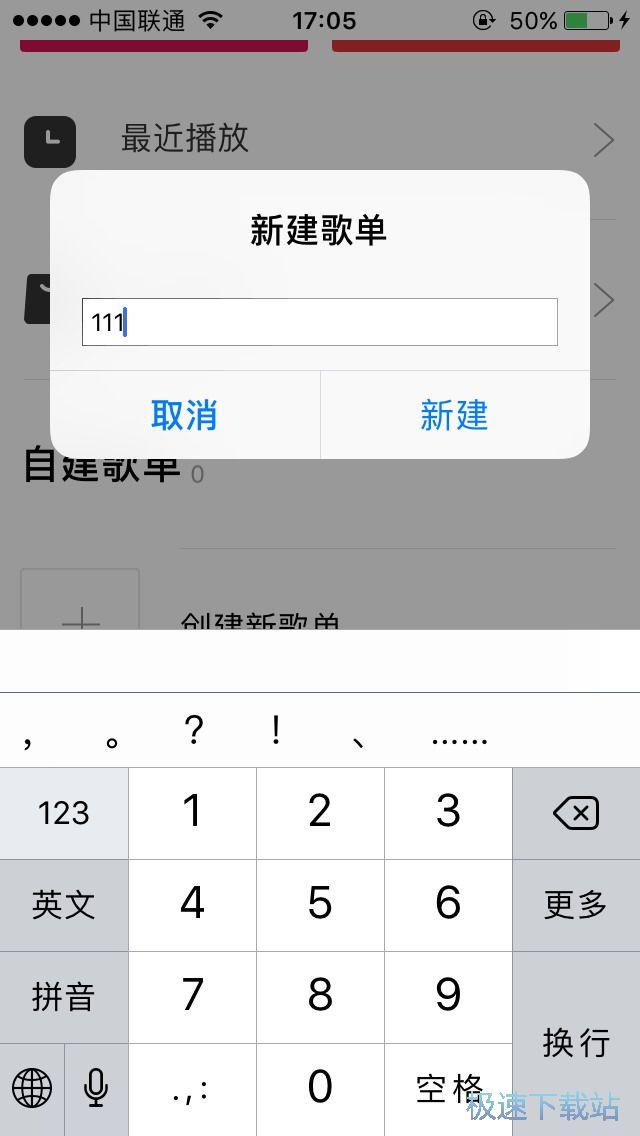 千千音乐iphone版
