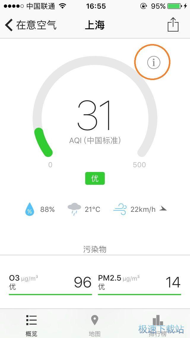 在意空气iphone版