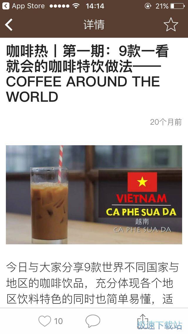 咖啡iphone版