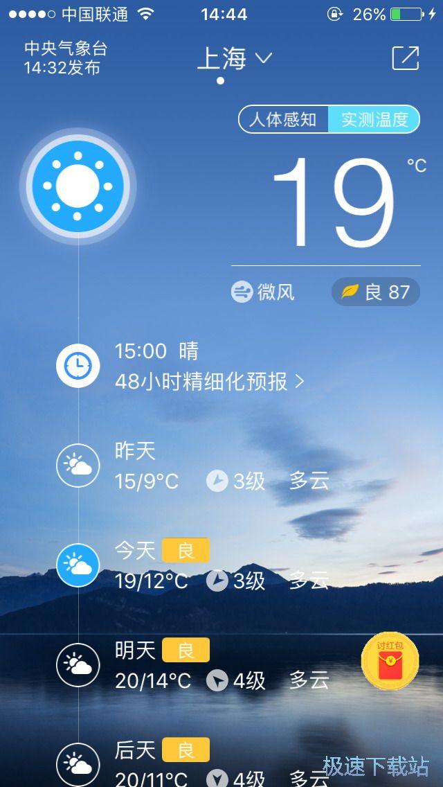 中国天气苹果版