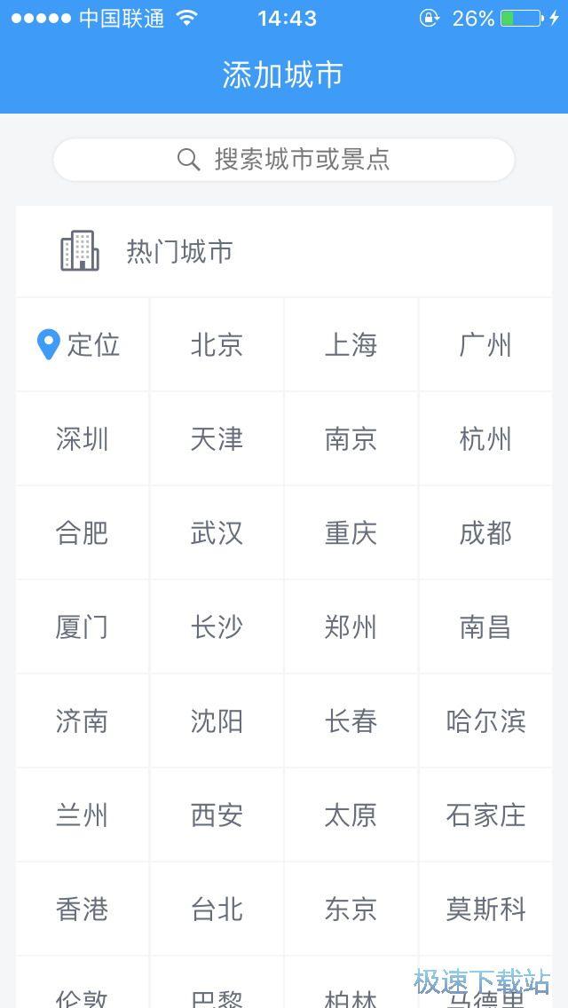中国天气下载