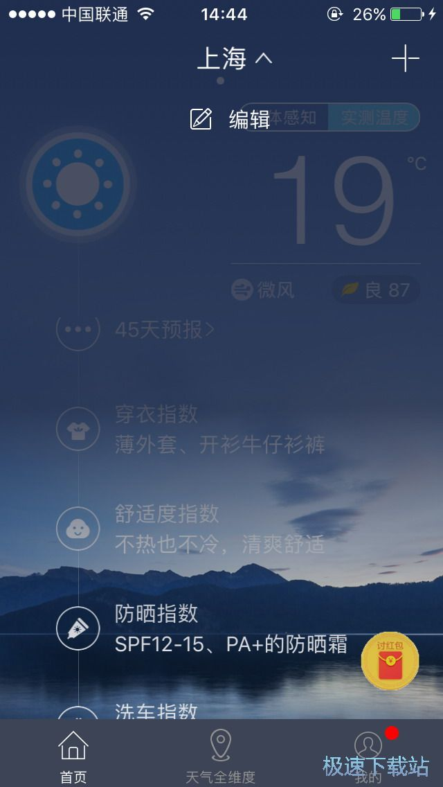 中国天气iphone版