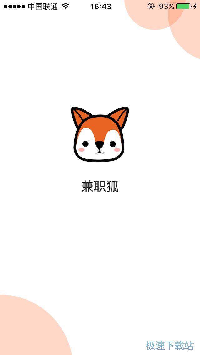兼职狐图片