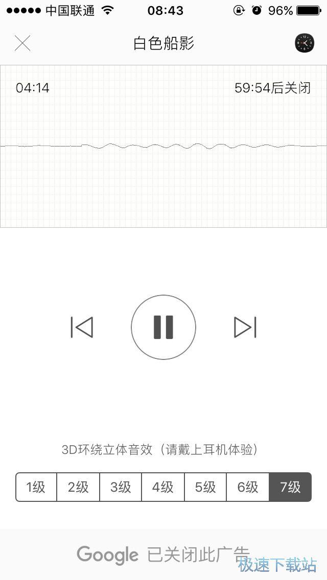 催眠音乐3d手机版