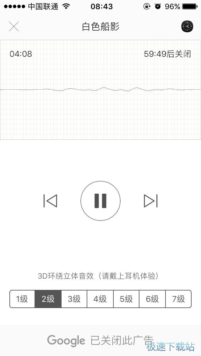 催眠音乐3d苹果版
