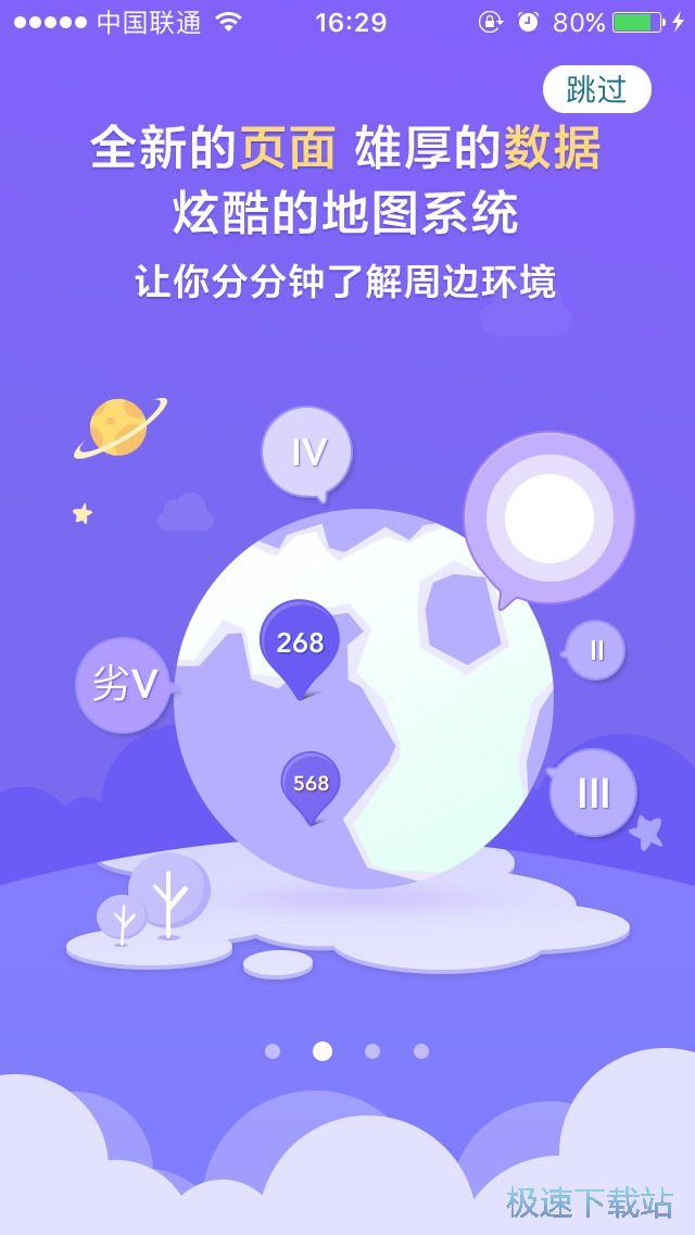 蔚蓝地图手机版