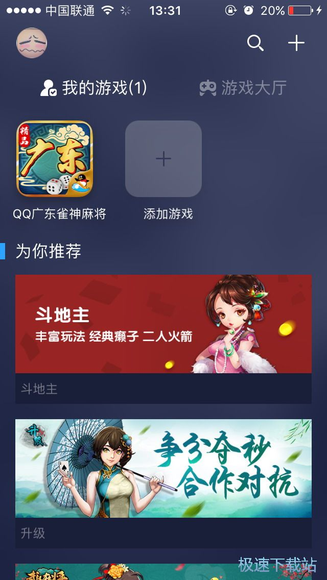 腾讯qq游戏手机版