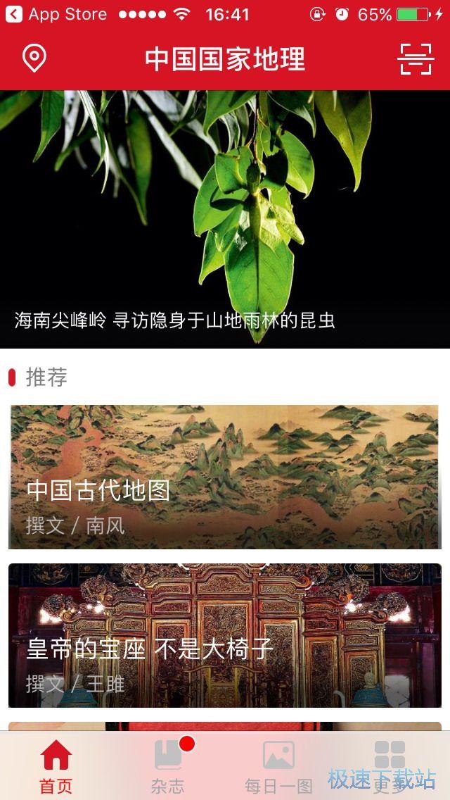 中国国家地理下载