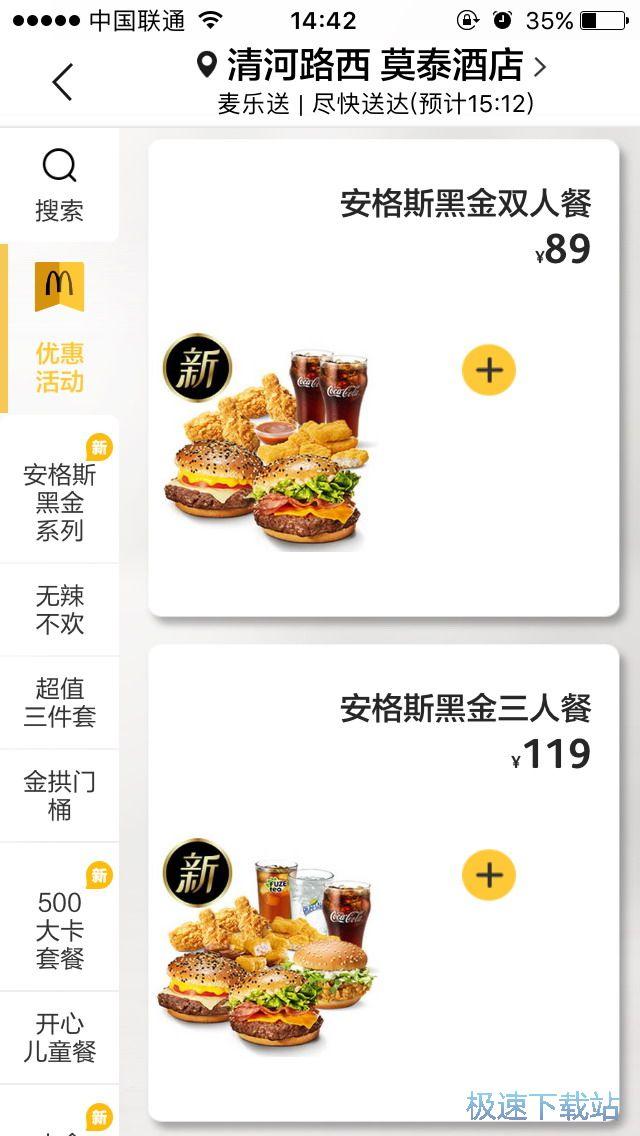 麦当劳苹果版