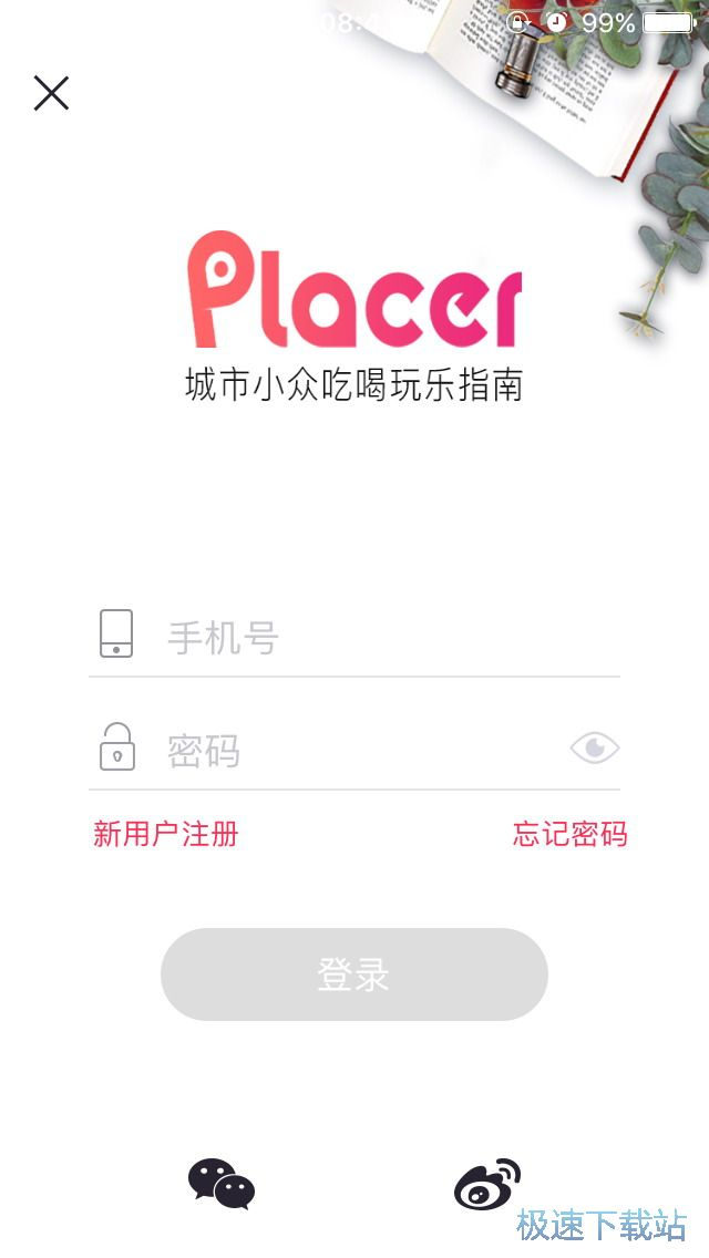 placer苹果版