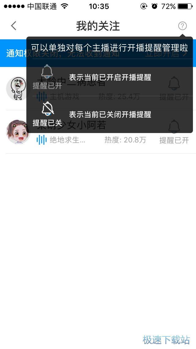 cc直播iphone版