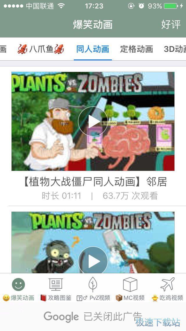 动画集锦下载