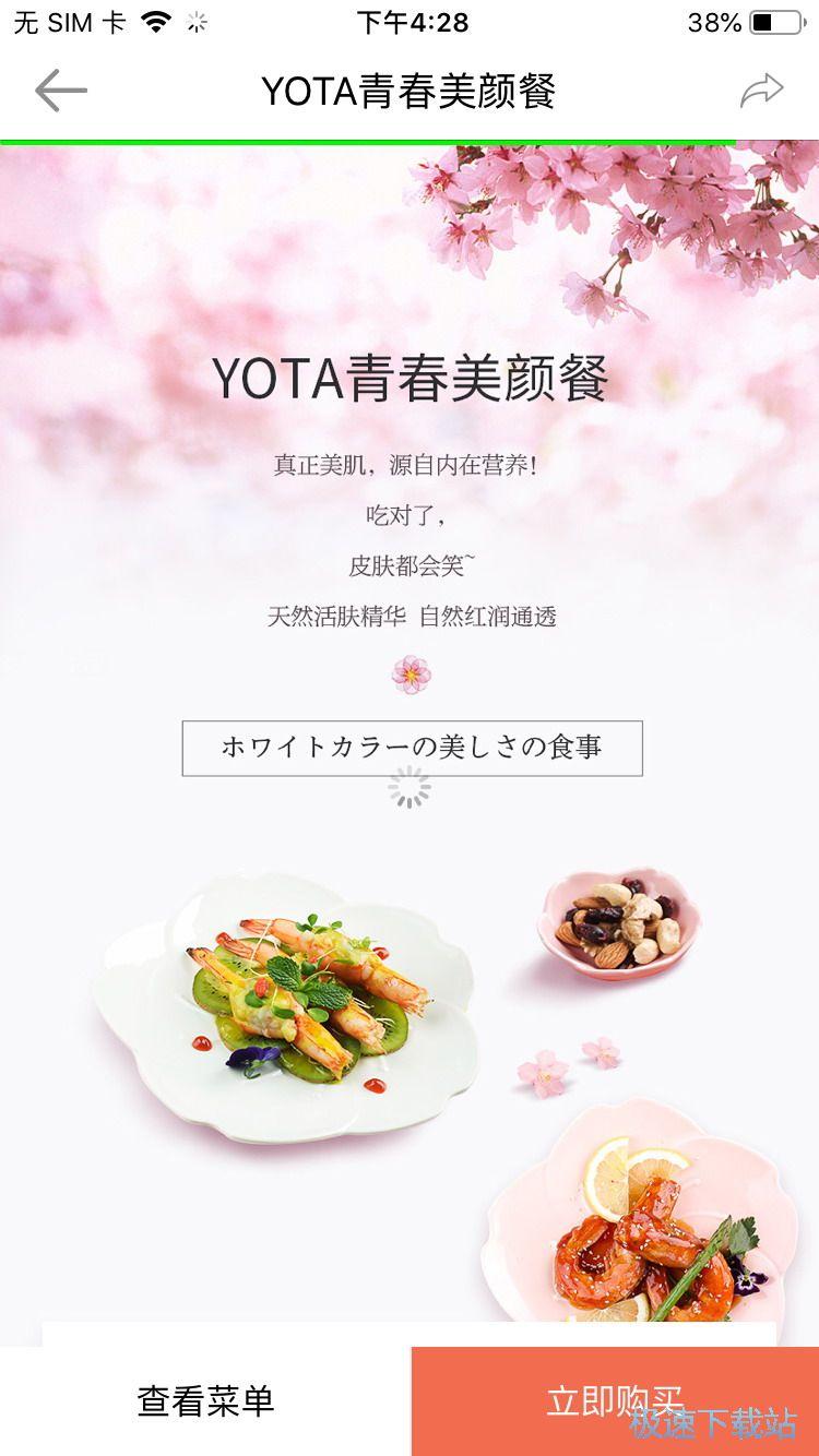 yota美食苹果版