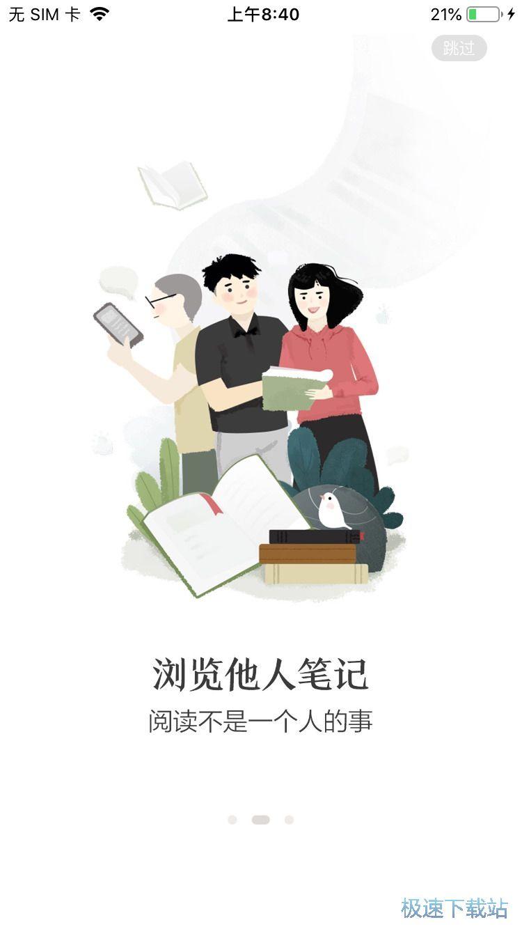京东读书手机版