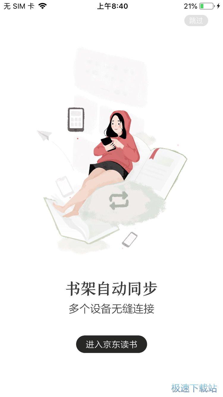 京东读书苹果版