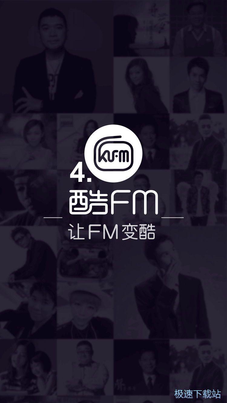 酷FM图片