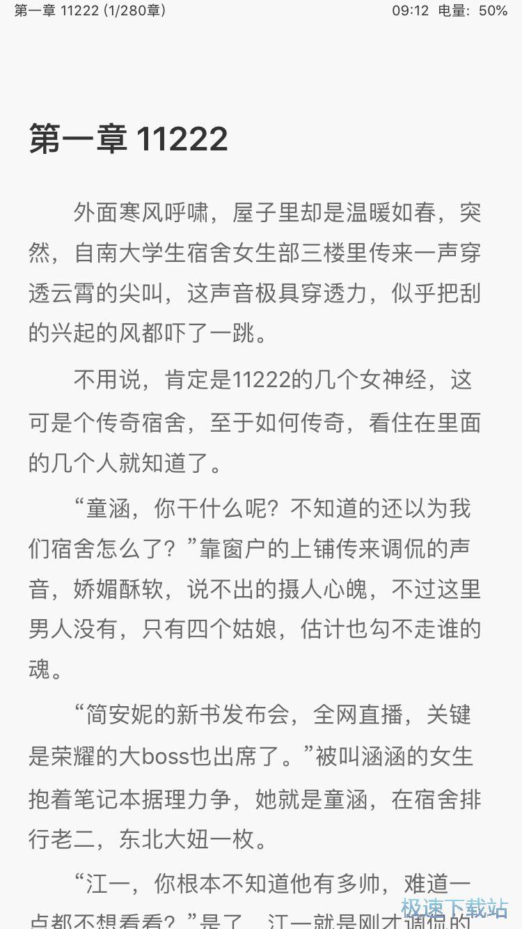 豆腐阅读手机版