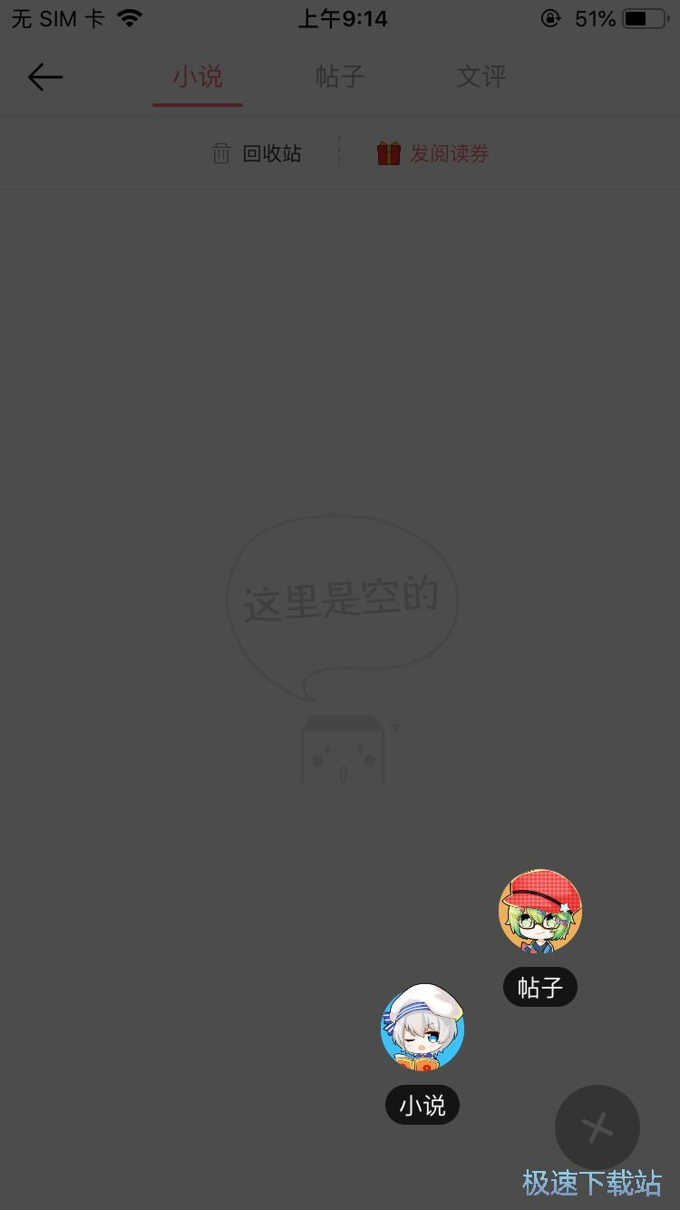 豆腐阅读苹果版