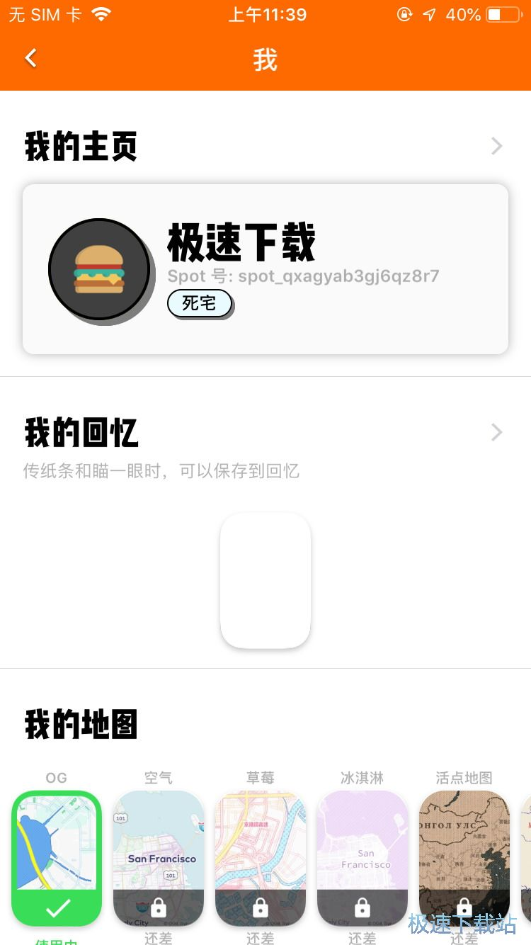 spot苹果版